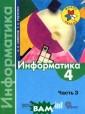 Информатика. 4  класс. Часть 3.  Учебник А. Л.  Семенов, Т. А.  Руденко Курс `И нформатика` рас считан на обуче ние в течение д вух лет в объем е 34-68 ч в год
