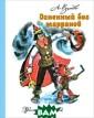 Огненный бог Ма рранов Волков А .М., Владимирск ий Л.В. Хитроум ный Урфин Джюс,  назвав себя `о гненным богом`,  решил стать пр авителем Волшеб ной страны. Стр