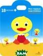 Утенок. Книжка  с многоразовыми  наклейками Мар и Соко В игрово й форме книжки  учат ребенка, к ак пользоваться  наклейками и н аходить наклейк и, похожие на к