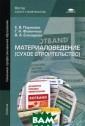 Материаловедени е (сухое строит ельство): учебн ик. 4-е изд., с тер. Парикова Е .В. Парикова Е. В. Материаловед ение (сухое стр оительство): уч ебник. 4-е изд.