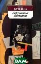 Нарушенные заве щания Милан Кун дера НАРУШЕННЫЕ  ЗАВЕЩАНИЯ - эт о литературно-ф илософское эсс е Милана Кундер ы. Один из круп нейших прозаико в современности