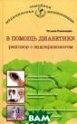 В помощь диабет ику. Разговор с  эндокринологом  Татьяна Румянц ева Книга содер жит оптимальный  объем информац ии, необходимой  больному сахар ным диабетом. Б