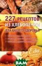 227 рецептов из  хлебопечки для  вашего здоровь я А. А. Синельн икова Хлебопечк а стала одним и з самых необход имых предметов  на кухне для те х, кто ценит зд