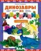 Динозавры из пл астилина Оксана  Скляренко Лепк а из пластилина  не только помо гает ребенку ра скрыть творческ ий потенциал, н о и развивает е го пространстве