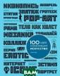 100 идей, измен ивших искусство  Майкл Бёрд Сер ия «Идеи, измен ившие мир» расс казывает о рево люционных идеях  в области иску сства, фотограф ии, кино, дизай