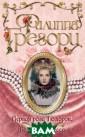 Первая роза Тюд оров, или Белая  принцесса Фили ппа Грегори Ее  мать – Белая ко ролева, супруг  – первый король  из династии Тю доров, сын – бу дущий король Ан