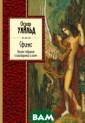 Сфинкс Оскар Уа йльд Полное соб рание стихотвор ений и поэм Оск ара Уайльда - п оэта, прозаика,  драматурга, фи лософа, - включ ающее новые пер еводы, подробны