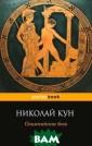 Олимпийские бог и Николай Кун О лимпийские боги , или олимпийцы , в древнегрече ской мифологии  - боги третьего  поколения, оби тавшие на горе  Олимп, дети Кро