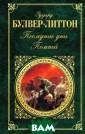Последние дни П омпей Эдуард Бу лвер-Литтон Сам ый популярный р оман английског о писателя Эдва рда Булвера-Лит тона, написанны й под впечатлен ием от знаменит