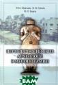 Первые российск ие археологи в  Месопотамии Р.  М. Мунчаев, В.  И. Гуляев, Н. О . Бадер Эта кни га о прошлом Ир ака - древней М есопотамии, где , по всеобщему