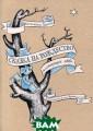 Сказка на Рожде ство Джованнино  Гуарески Рожде ство в Италии -  главный и самы й радостный дом ашний праздник.  Но очень трудн о радоваться, е сли не всех уда