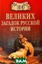 100 великих заг адок русской ис тории Н. Н. Неп омнящий Россия,  спящая красави ца, для всего м ира веками была  загадкой. Поня ть особенности  и закономерност