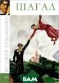 Шагал С. Короле ва Марк Шагал -  график, живопи сец, театральны й художник, илл юстратор, масте р монументальны х и прикладных  видов искусств.  Выходец из Рос
