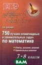 750 лучших олим пиад и занимате льных задач по  математике. 7-8  классы Эдуард  Балаян В предла гаемом пособии  рассмотрены раз личные методы и  приемы решения