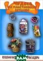 Чудеса из пласт иковых бутылок  Т. Б. Ткаченко  Книга является  доступным руков одством по изго товлению различ ных поделок из  пластиковых бут ылок, банок и т