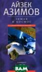 Земля и космос.  От реальности  к гипотезе Айзе к Азимов Как по явилась астроло гия и есть ли в  ней рациональн ое зерно? Что т акое `редкие зе мли`? Сколько в