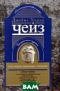 Джеймс Хедли Че йз. Коллекция и збранных романо в Джеймс Хедли  Чейз В книгу 10  собраний сочин ений Джеймса Хе дли Чейза вошли  детективные ро маны, вышедшие