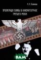 Пропаганда войн ы в кинематогра фе Третьего Рей ха А. А. Поляко ва Главной цель ю нацистов было  дезориентирова ть собственный  народ и мировое  общественное м
