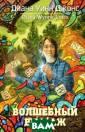 Волшебный витра ж Диана Уинн Дж онс Английская  писательница Ди ана Уинн Джонс  считается после дней великой ск азочницей. Миры  ее книг настол ько ярки, что т