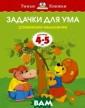 Задачки для ума . Развиваем мыш ление. Для дете й 4-5 лет О. Н.  Земцова Дороги е взрослые! Эта  книжка предназ начена для заня тий с детьми 4- 5 лет. Выполняя