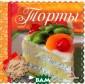 Торты И. Л. Сан ина Сделать пра здник для родны х очень просто,  если на вашем  столе есть торт ! У каждой хозя йки, и опытной,  и начинающей,  всегда есть в з