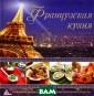 Французская кух ня Е. А. Альхаб аш Французская  кухня славится  изысканностью и  является закон одательницей в  мировой гастрон омии. Классичес кие французские