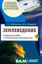 Землеведение. У чебное пособие  (+ CD-ROM) С. Н . Любушкина, В.  А. Кошевой Уче бное пособие со здано авторами,  имеющими больш ой опыт препода вания на геогра