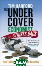 The Undercover 