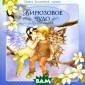 Бирюзовое чудо  и другие сказки  Ян Вэйд В волш ебной стране фе и и эльфы летаю т вместе с чуде сными бабочками … Ах, что за ди вная страна! Чи тайте ее сказки