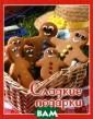 Сладкие подарки  Руфанова Е. Де тям и взрослым  всегда приятно  получать подарк и и угощения на  праздники. А м ожно совместить  подарки с угощ ениями, и своим