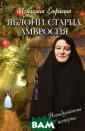 Яблони старца А мвросия. Невыду манные истории  Евфимия монахин я Монахиня Евфи мия совмещает с лужение и Богу,  и людям: она р аботает врачом  в одной из поли