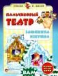 ����������� ��� ��.�������� ��� ���� ���������  �.�. ���������� � �����.������� � ������� ISBN: 978-5-222-22279 -9