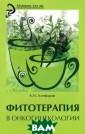 Фитотерапия в о нкогинекологии  А. Н. Алефиров  В данной книге  рассматриваются  вопросы примен ения лекарствен ных растений в  лечении онколог ических заболев
