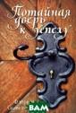 Потайная дверь  к успеху Флорен с Скавел-Шинн А втор показывает , что каждый че ловек может доб иться успеха, д аже если ему ка жется, что он с прятан за какой