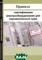 Правила сертифи кации электрооб орудования для  взрывоопасных с ред <> На стоящий докумен т устанавливает  правила и проц едуры проведени я обязательной