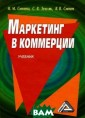 Маркетинг в ком мерции. Учебник  И. М. Синяева,  С. В. Земляк,  В. В. Синяев Уч ебник представл яет собой разве рнутый курс по  дисциплине `Мар кетинг в коммер
