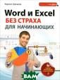 Word � Excel �� � ������ ��� �� �������� ������  ������� ������  ������� ������ ��� ��������� � �������� � ���� �������� ������ ���� � �������� ��� ��������? �