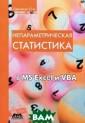 Непараметрическ ая статистика в  MS Excel и VBA  О. А. Сдвижков  В книгу вошли  основные сведен ия по MS Excel  и классическим  методам непара метрической ста