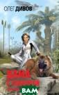 Дама с собачкой  Олег Дивов Буд ущее - это новы е возможности д ля всех. В гала ктической клоак е не разглядишь , где кончается  бюрократ и нач инается пират.