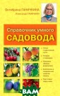 Справочник умно го садовода Ган ичкина О.А., Га ничкин А.В. Эта  книга основана  на многолетнем  профессиональн ом опыте авторо в и содержит от веты на самые г