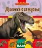 Динозавры Оливи я Брукс Наша кн ига — это уника льная возможнос ть совершить ув лекательное пут ешествие в удив ительный мир ди нозавров и позн акомиться с осн