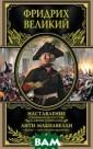 Наставление о в оенном искусств е к своим генер алам. Анти-Маки авелли Фридрих  Великий Фридрих  II Великий (17 12—1786) — «кор оль-солдат» и « король-философ»
