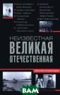 Неизвестная Вел икая Отечествен ная Николай Неп омнящий Великая  Отечественная  война - одно из  тех историческ их событий, пам ять о которых н е стирается со