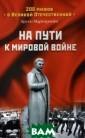На пути к миров ой войне Арсен  Мартиросян Помо г ли Сталин при ходу Гитлера к  власти? Готовил ся ли Советский  Союз к нападен ию на Европу? О значало ли подп