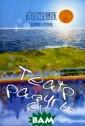 Театр радуги А.  И. Стоянов Вто рая книга автор а и путешествен ника. Есть в эт ом мире электро магнитных волн,  запахов, звуко в, обжигающих э моций величайша