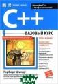 C++. Базовый ку рс Герберт Шилд т В этой книге  описаны все осн овные средства  языка С++ - от  элементарных по нятий до суперв озможностей. По сле рассмотрени