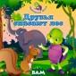 Друзья спасают  лес Свати Раджо рия В этой книж ке черепашонок  Филя познакомит ся с бурундуком  Фундуком и спа сёт лес от слон а. А ещё он рас скажет тебе: си