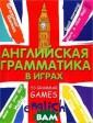 Английская грам матика в играх.  53 Grammar Gam es Т. И. Предко  Обучение грамм атике английско го языка посред ством игр являе тся одним из са мых интересных,