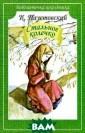 Стальное колечк о К. Паустовски й В книгу вошел  самый известны й рассказ замеч ательного русск ого писателя, м астера лирическ ой прозы Конста нтина Георгиеви