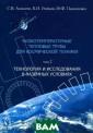 Низкотемператур ные тепловые тр убы для космиче ской техники. В  2 томах. Том 2 . Технология и  исследования в  наземных услови ях С. В. Алексе ев, Б. И. Рыбки